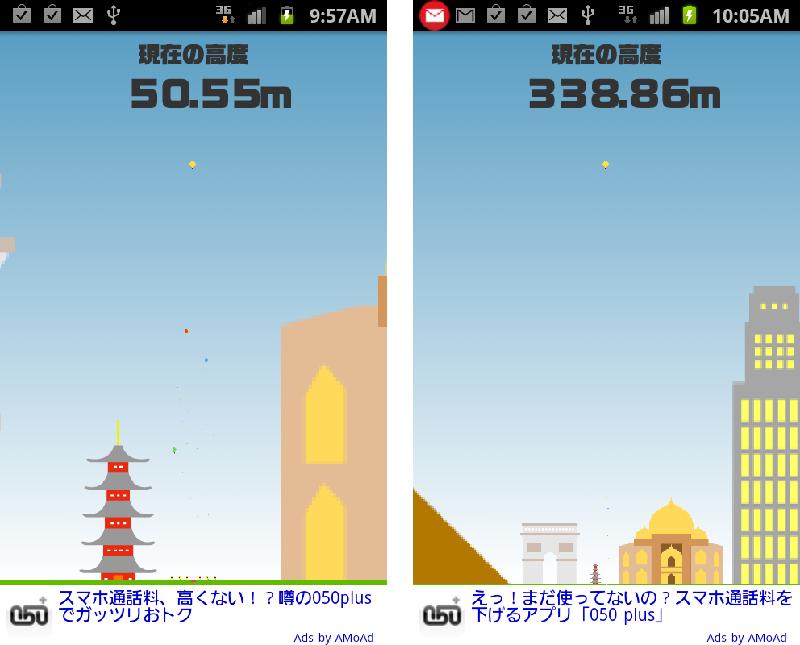 無∞限 トランポリン androidアプリスクリーンショット2