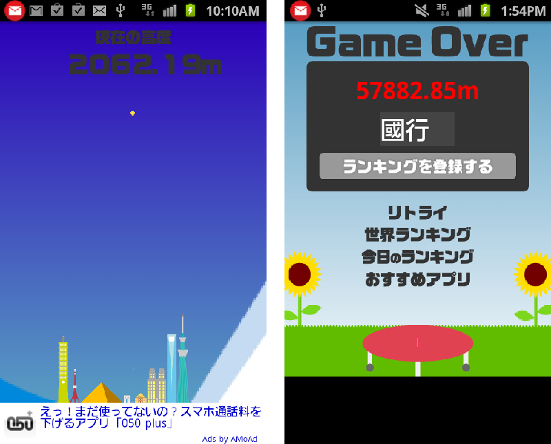 無∞限 トランポリン androidアプリスクリーンショット3