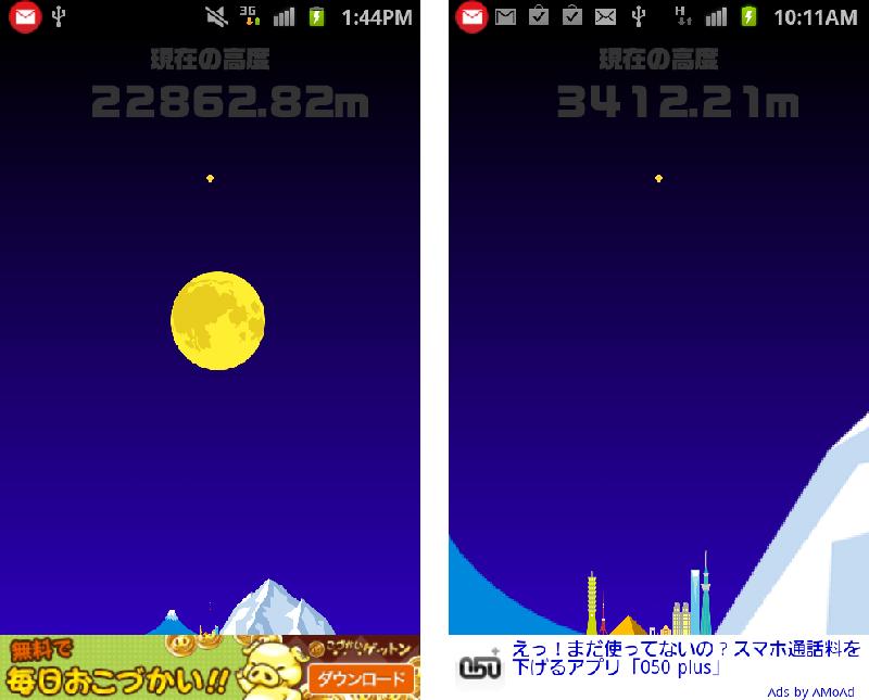 無∞限 トランポリン androidアプリスクリーンショット4
