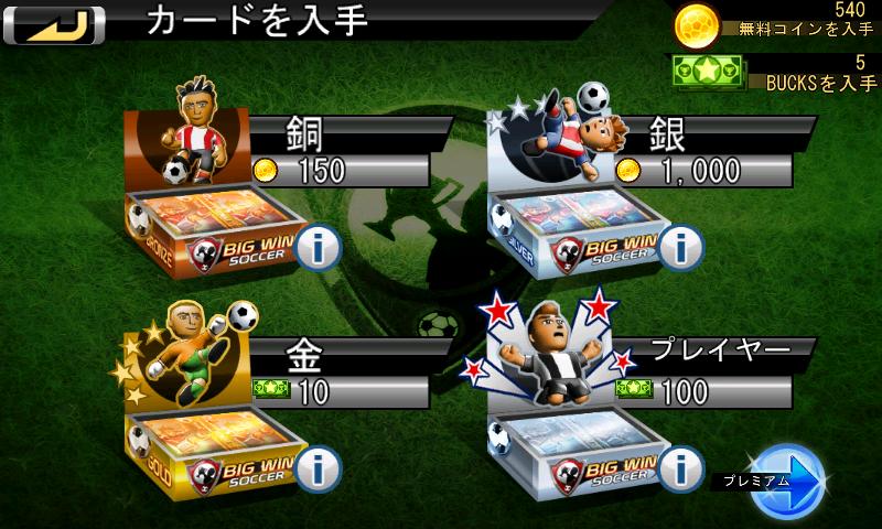 androidアプリ ビッグウィンサッカー攻略スクリーンショット1