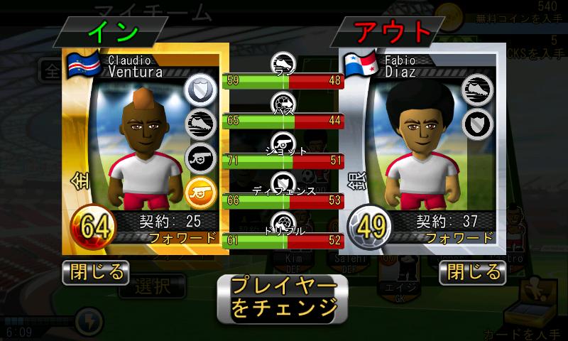 androidアプリ ビッグウィンサッカー攻略スクリーンショット3