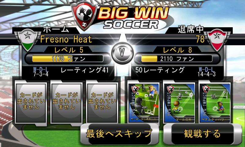 androidアプリ ビッグウィンサッカー攻略スクリーンショット4