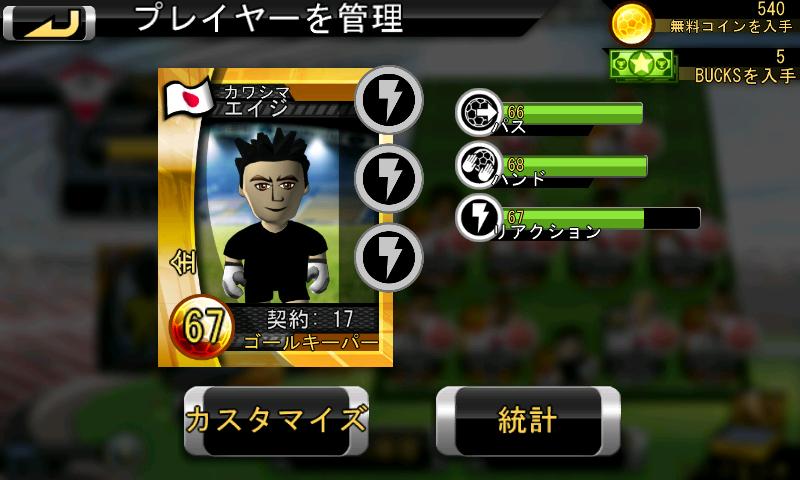 androidアプリ ビッグウィンサッカー攻略スクリーンショット5