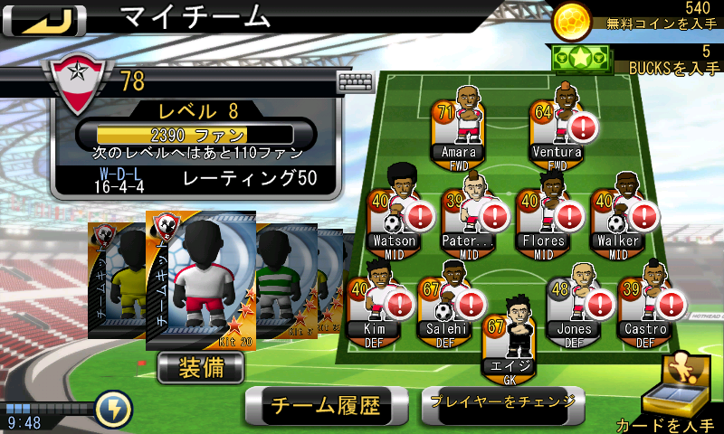 ビッグウィンサッカー androidアプリスクリーンショット2