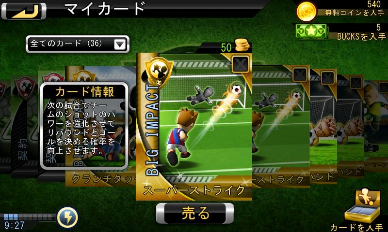 ビッグウィンサッカー androidアプリスクリーンショット3