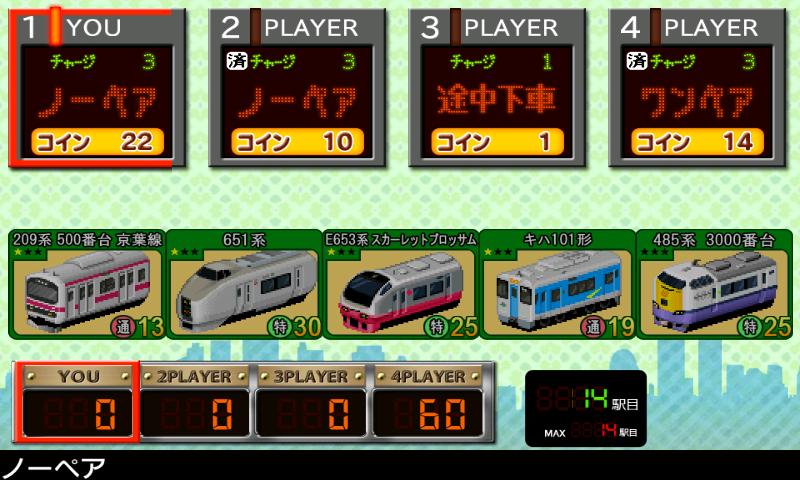 androidアプリ 鉄ぽーかー攻略スクリーンショット4