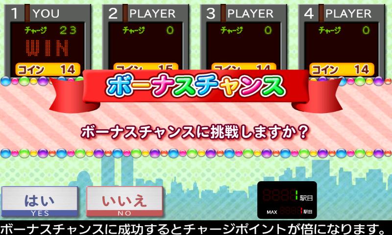 androidアプリ 鉄ぽーかー攻略スクリーンショット5