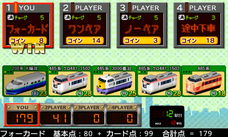 鉄ぽーかー androidアプリスクリーンショット1