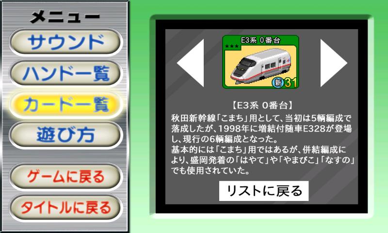 鉄ぽーかー androidアプリスクリーンショット2