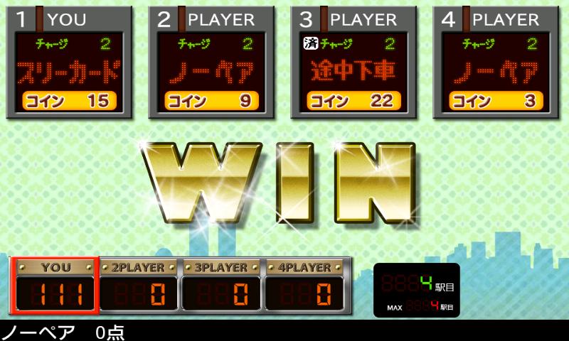 鉄ぽーかー androidアプリスクリーンショット3