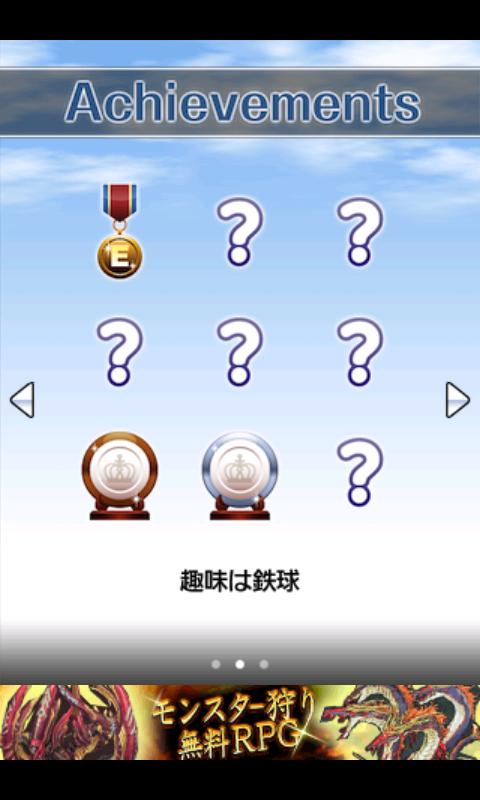 鉄球ヘブン androidアプリスクリーンショット2