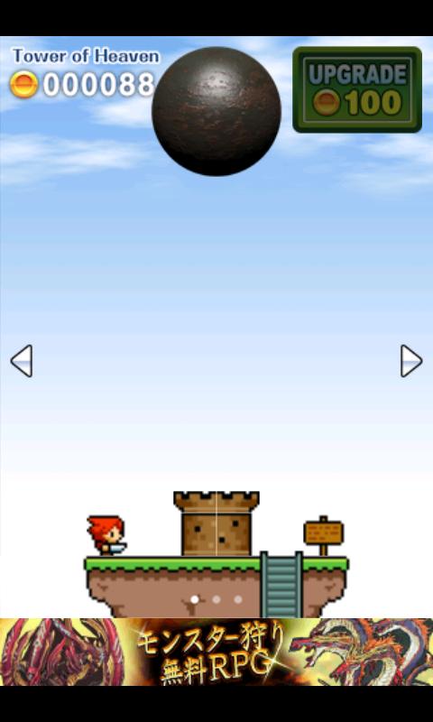 鉄球ヘブン androidアプリスクリーンショット3