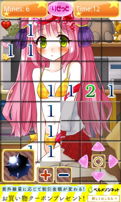 androidアプリ 萌え萌えスイーパ攻略スクリーンショット1