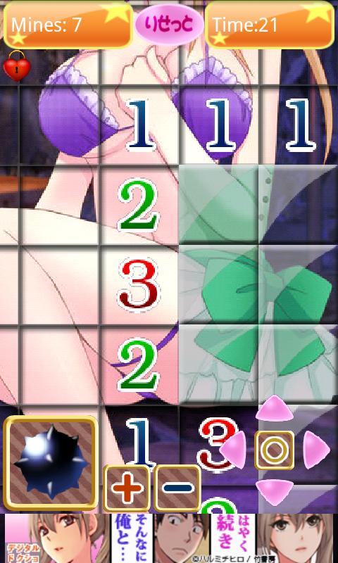 androidアプリ 萌え萌えスイーパ攻略スクリーンショット2