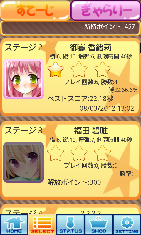 androidアプリ 萌え萌えスイーパ攻略スクリーンショット5