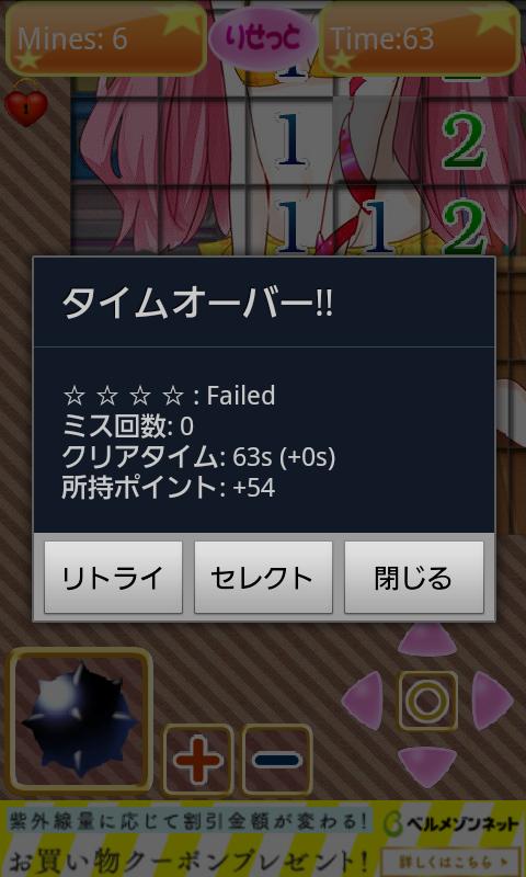 萌え萌えスイーパ androidアプリスクリーンショット2