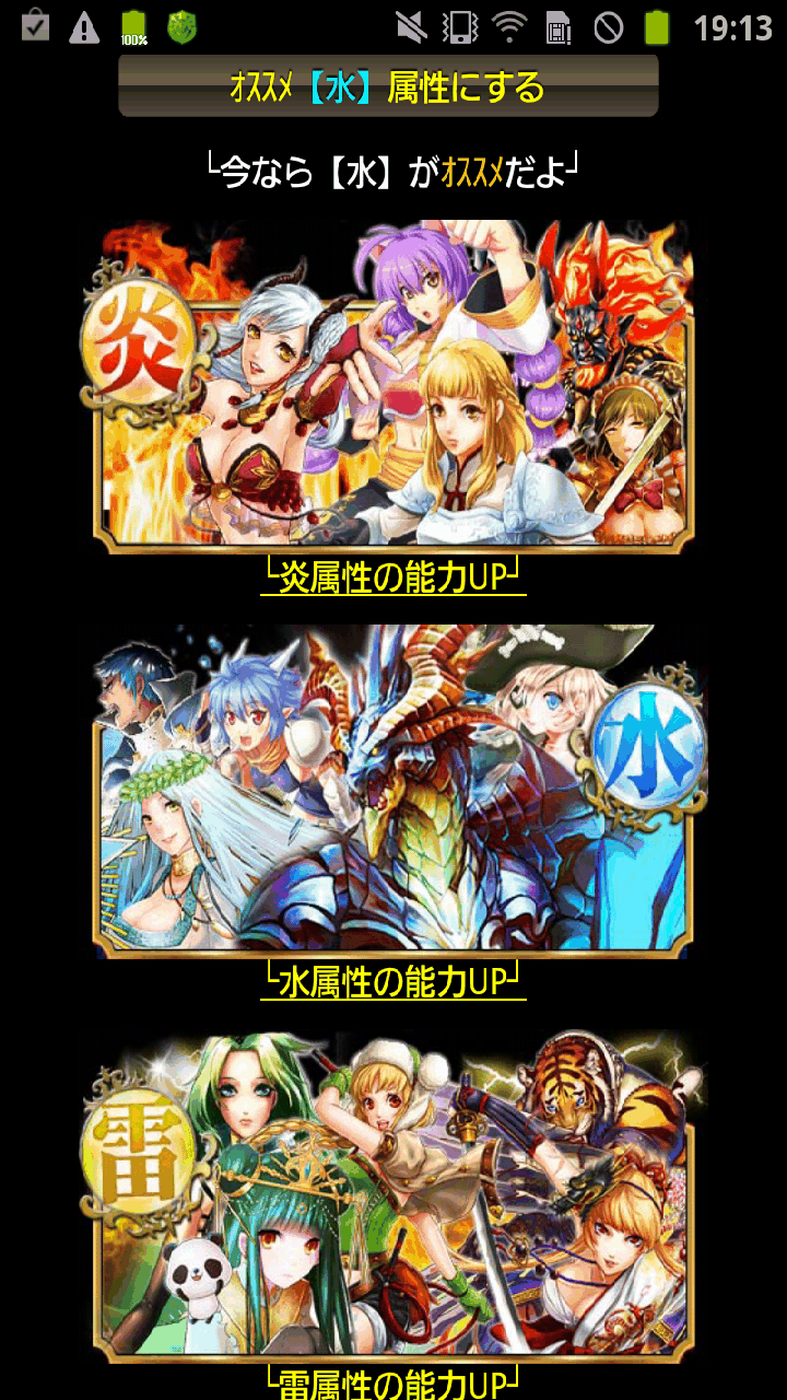 androidアプリ 聖剣伝ラグナ・クロス攻略スクリーンショット1