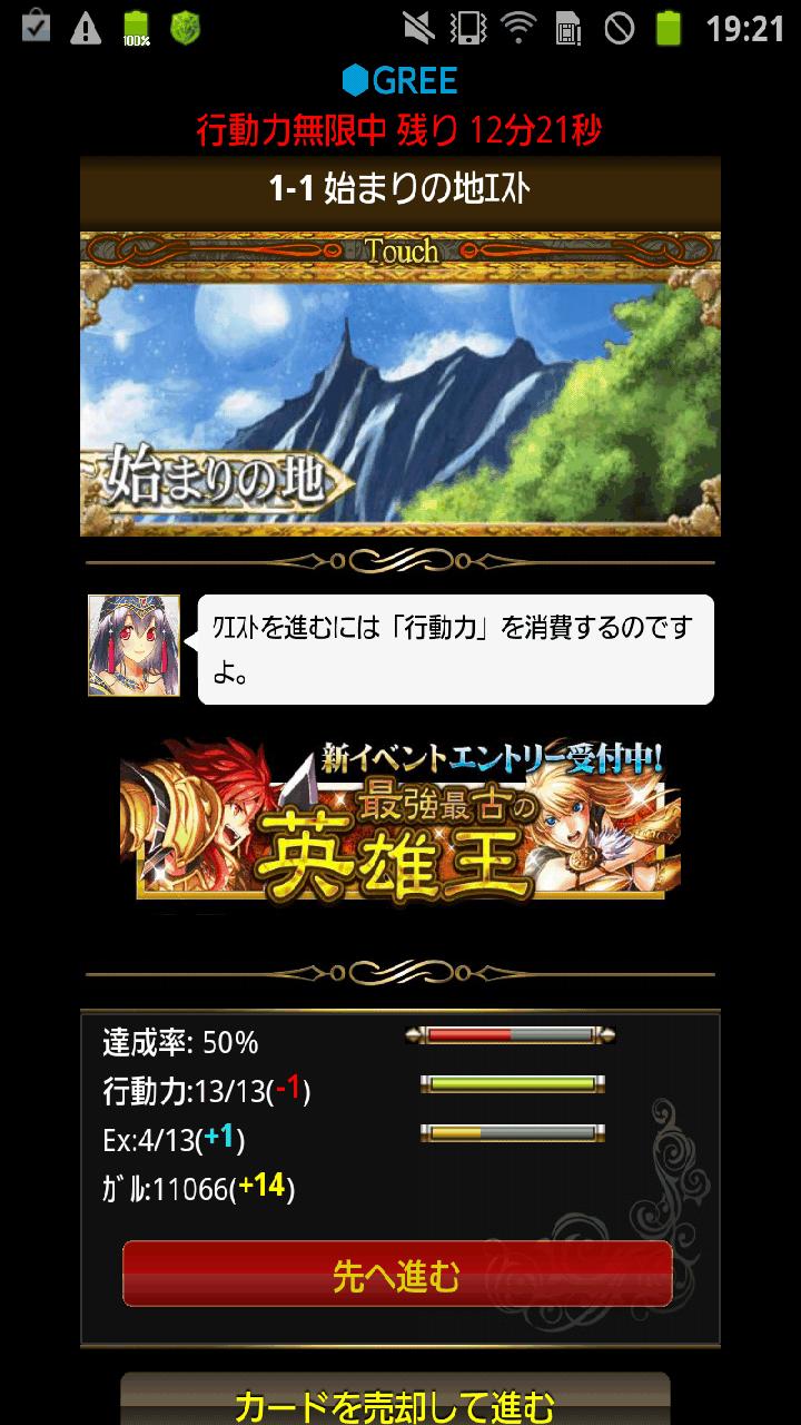 androidアプリ 聖剣伝ラグナ・クロス攻略スクリーンショット3