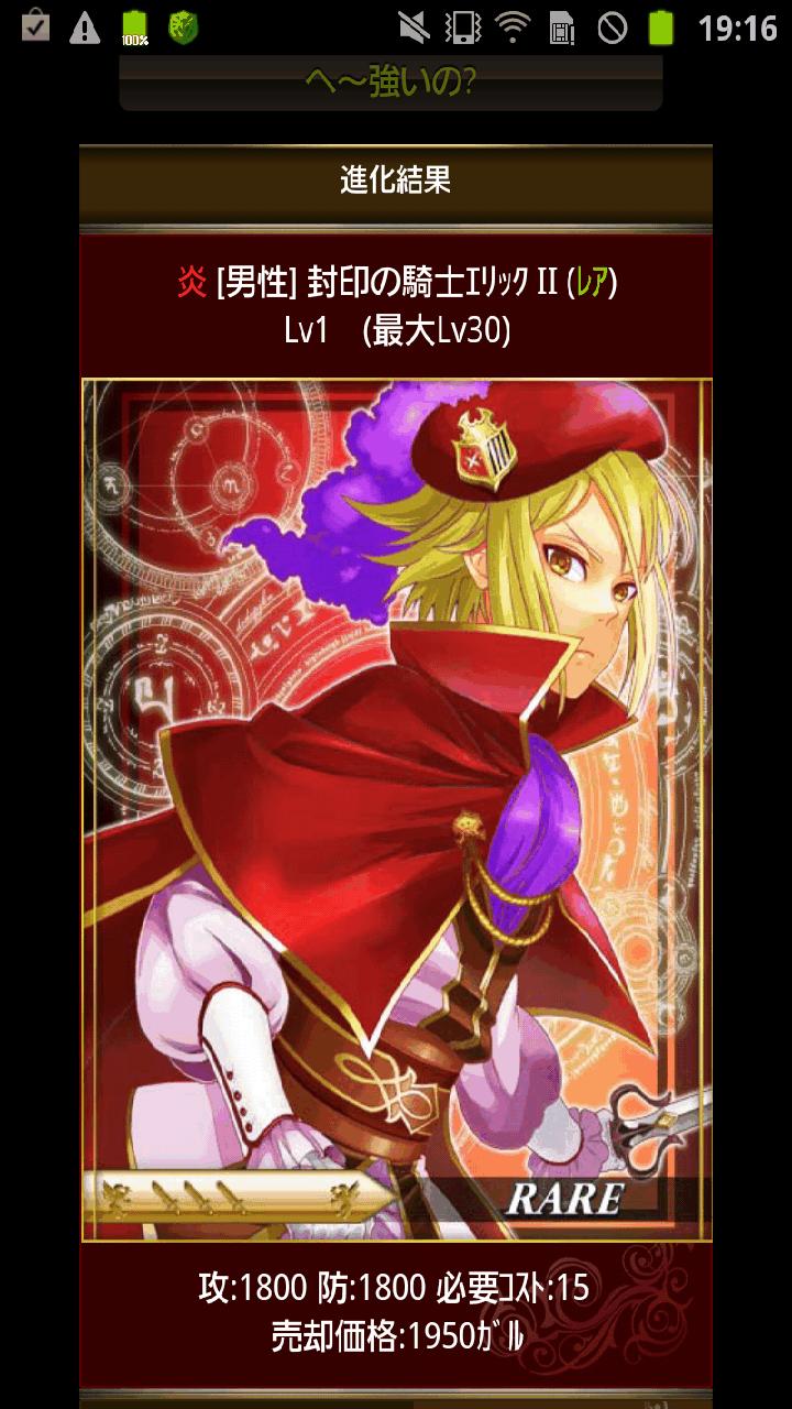 androidアプリ 聖剣伝ラグナ・クロス攻略スクリーンショット4