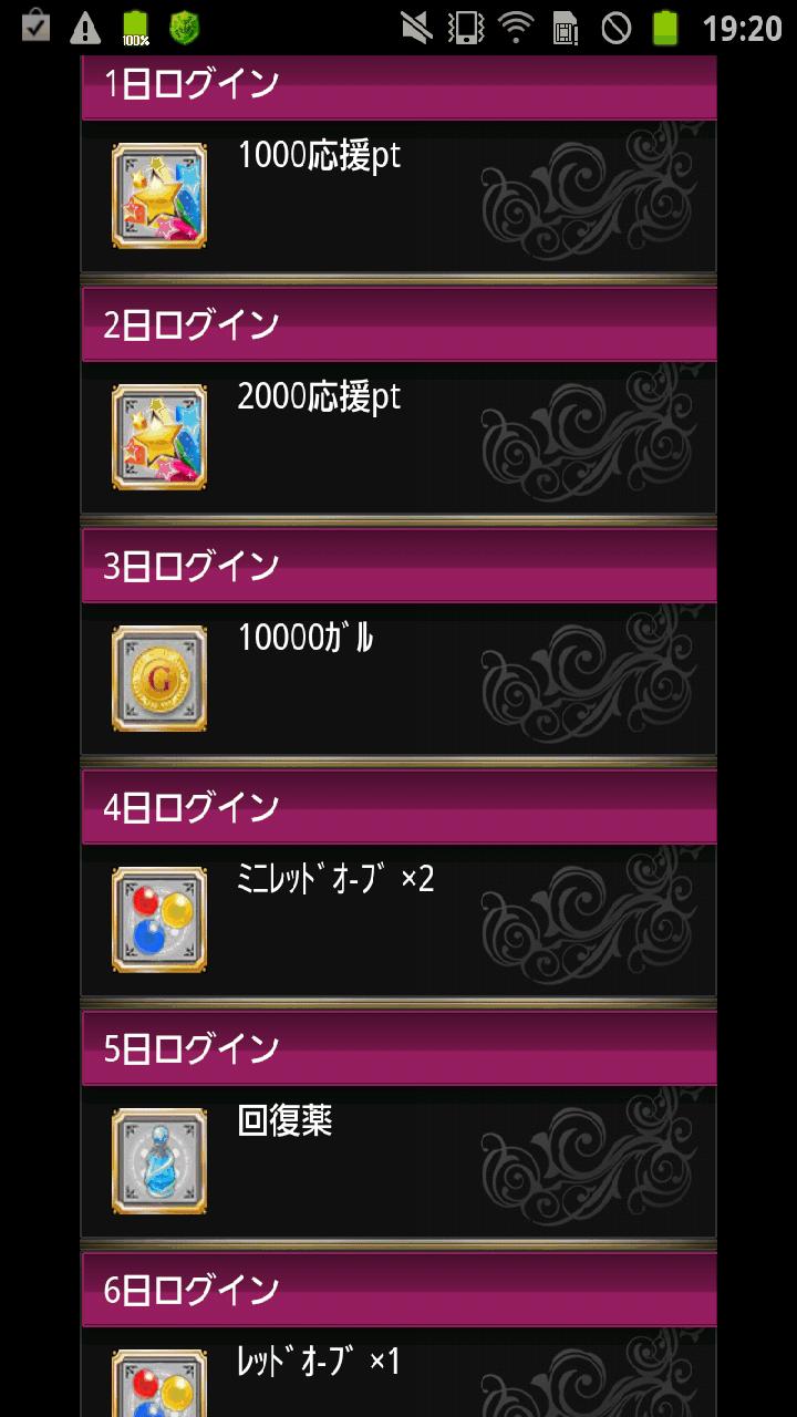 聖剣伝ラグナ・クロス androidアプリスクリーンショット3
