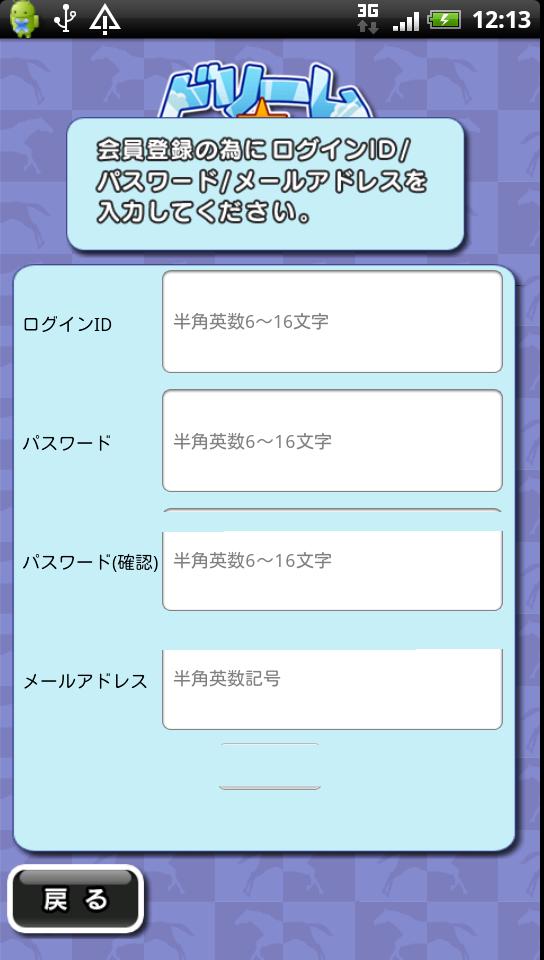 androidアプリ ドリーム★ダービーGrade1攻略スクリーンショット1