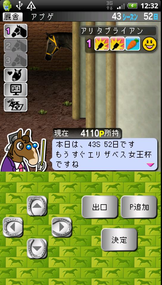 androidアプリ ドリーム★ダービーGrade1攻略スクリーンショット2