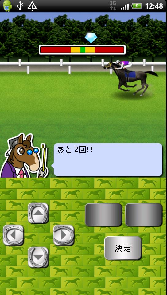 androidアプリ ドリーム★ダービーGrade1攻略スクリーンショット3