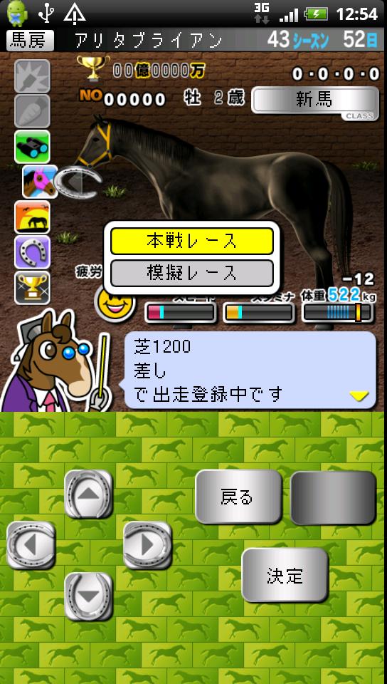 androidアプリ ドリーム★ダービーGrade1攻略スクリーンショット4