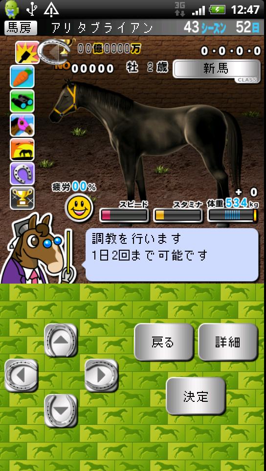 ドリーム★ダービーGrade1 androidアプリスクリーンショット1