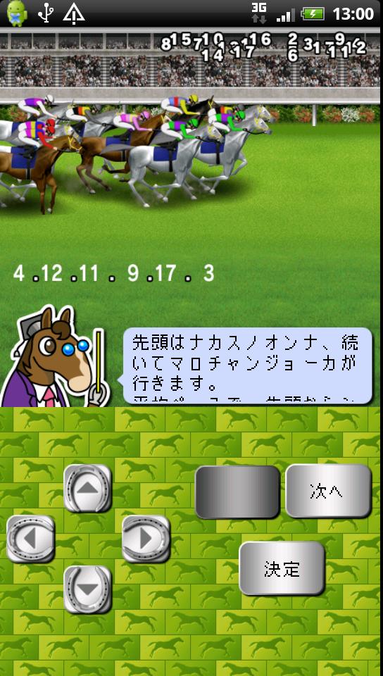 ドリーム★ダービーGrade1 androidアプリスクリーンショット3