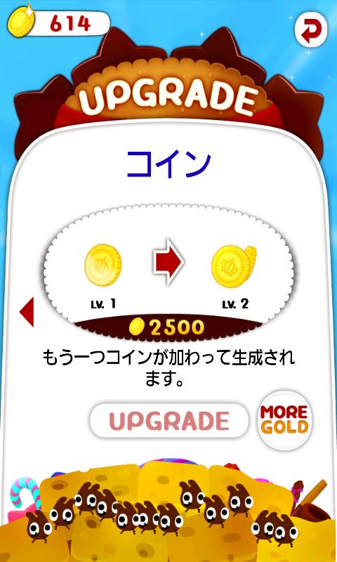 androidアプリ チョコレートヒーロー攻略スクリーンショット4