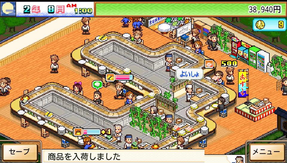 海鮮!!すし街道 androidアプリスクリーンショット1