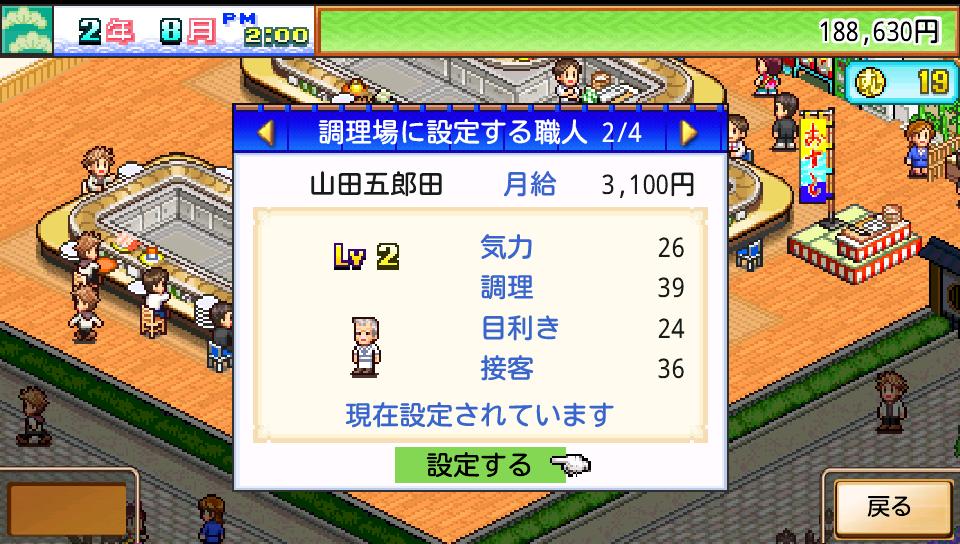 海鮮!!すし街道 androidアプリスクリーンショット2