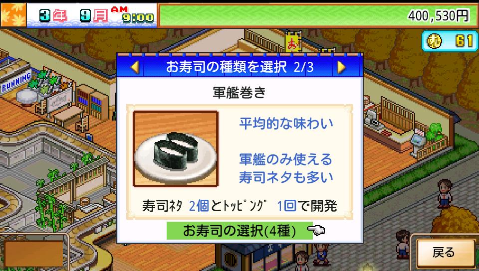 海鮮!!すし街道 androidアプリスクリーンショット3