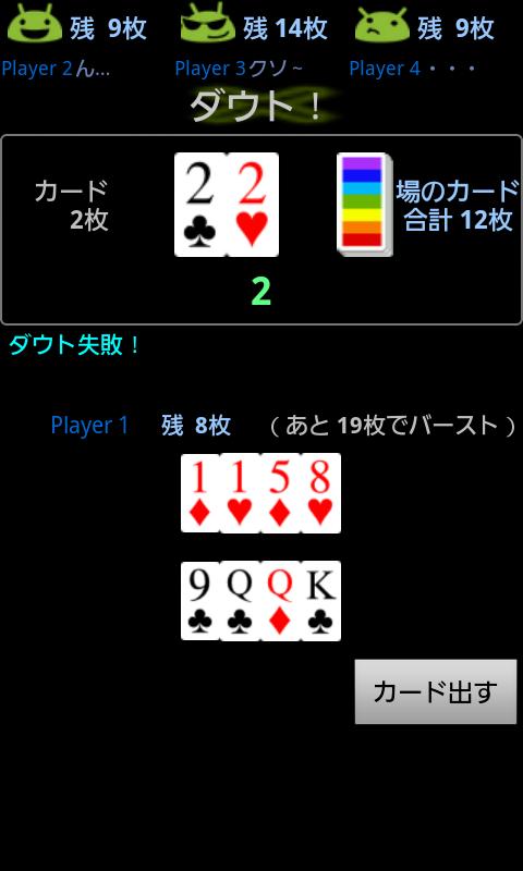 ダウト androidアプリスクリーンショット1