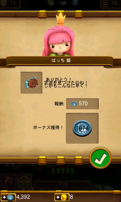 androidアプリ りとるキングダム攻略スクリーンショット4