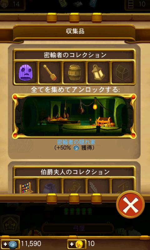 androidアプリ りとるキングダム攻略スクリーンショット5