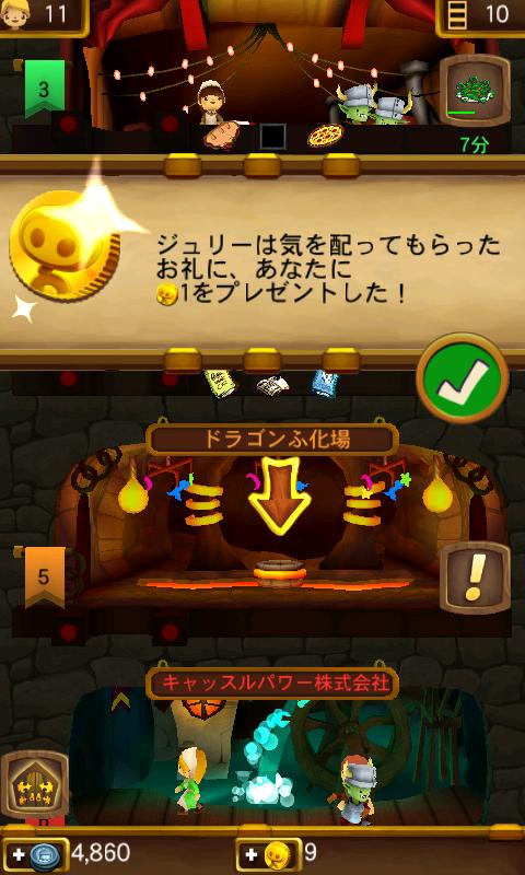 りとるキングダム androidアプリスクリーンショット3