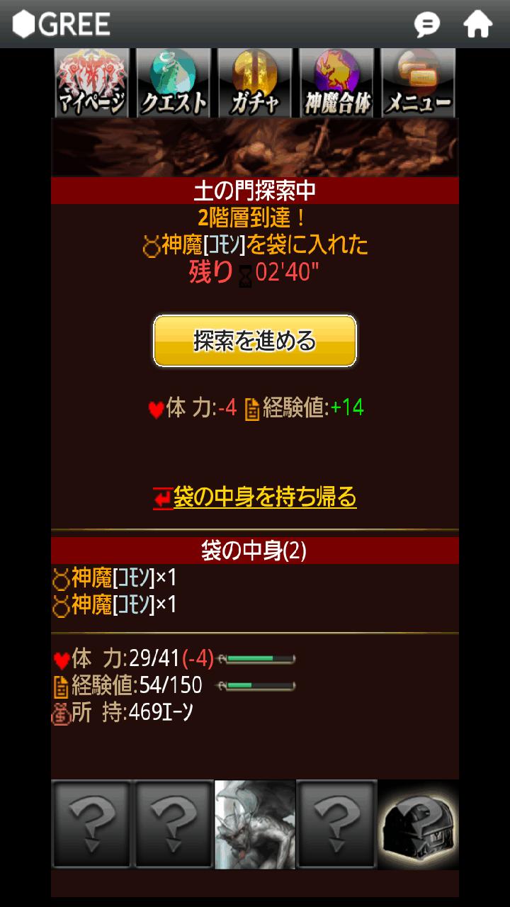 androidアプリ バハムートブレイブ攻略スクリーンショット3