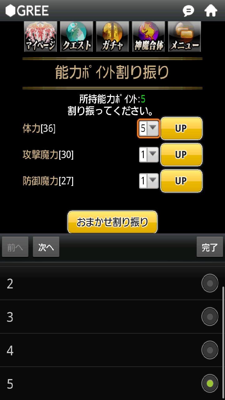 androidアプリ バハムートブレイブ攻略スクリーンショット5