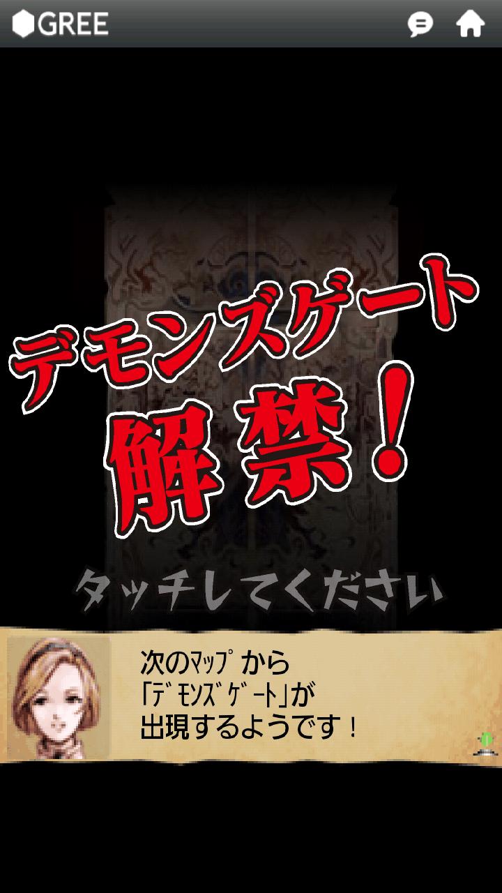 バハムートブレイブ androidアプリスクリーンショット2