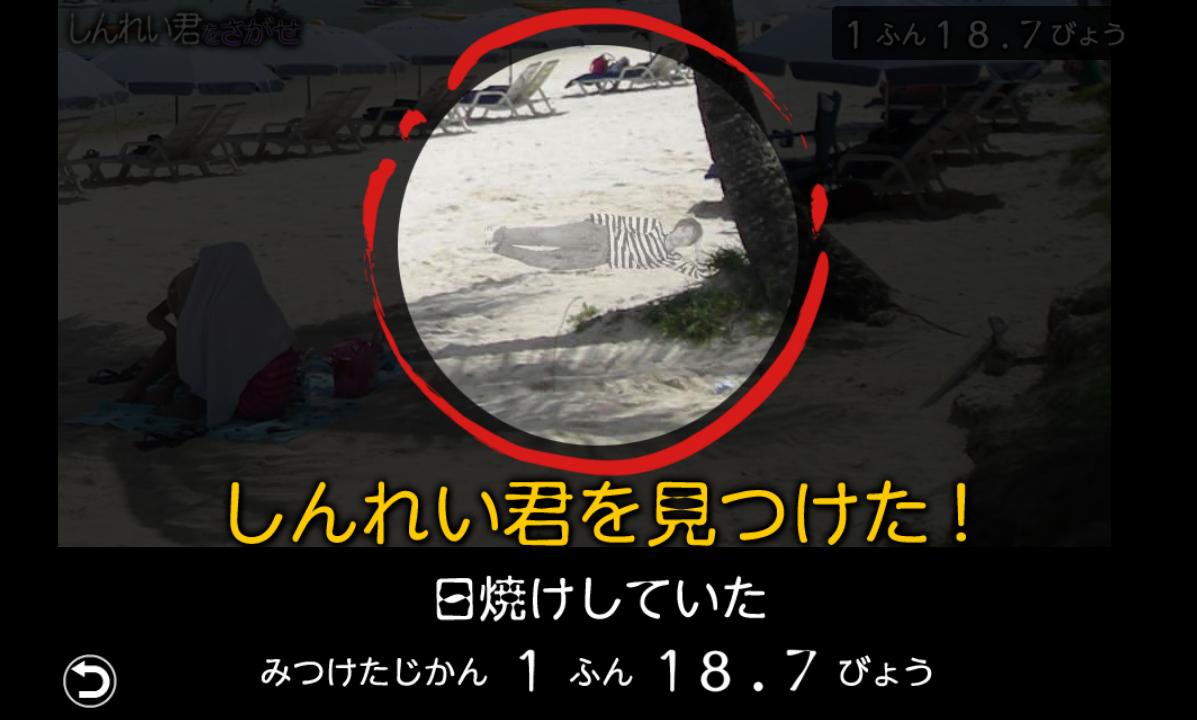 androidアプリ ピラメキーノ しんれい君をさがせ攻略スクリーンショット5
