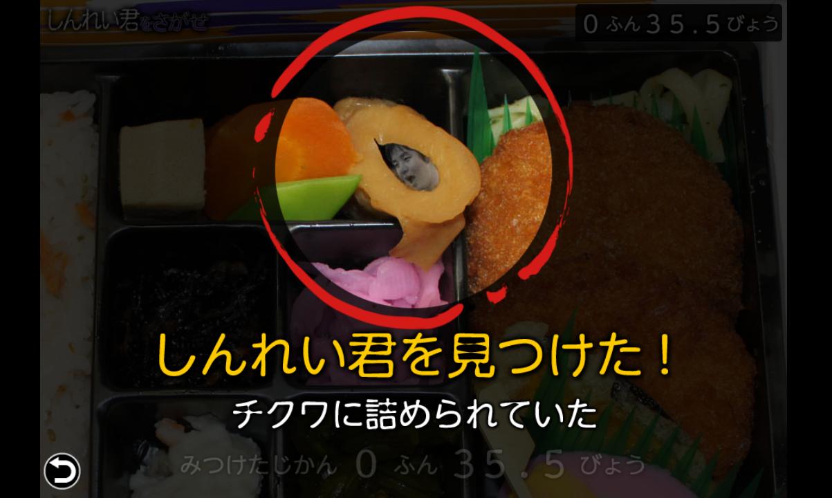 ピラメキーノ しんれい君をさがせ androidアプリスクリーンショット1