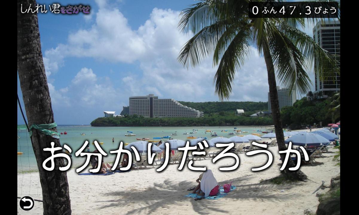 ピラメキーノ しんれい君をさがせ androidアプリスクリーンショット3