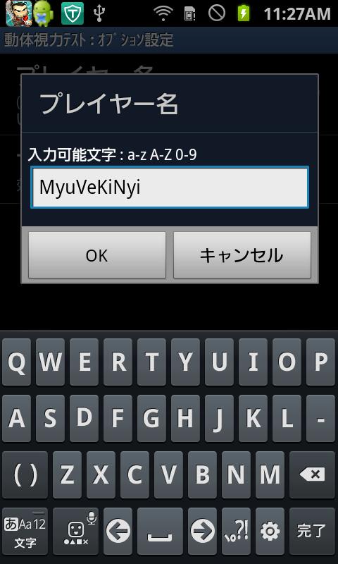 androidアプリ 《まばたき厳禁!》 動体視力テスト攻略スクリーンショット5