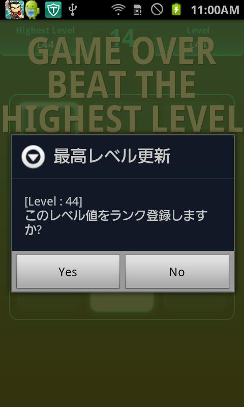 《まばたき厳禁!》 動体視力テスト androidアプリスクリーンショット2