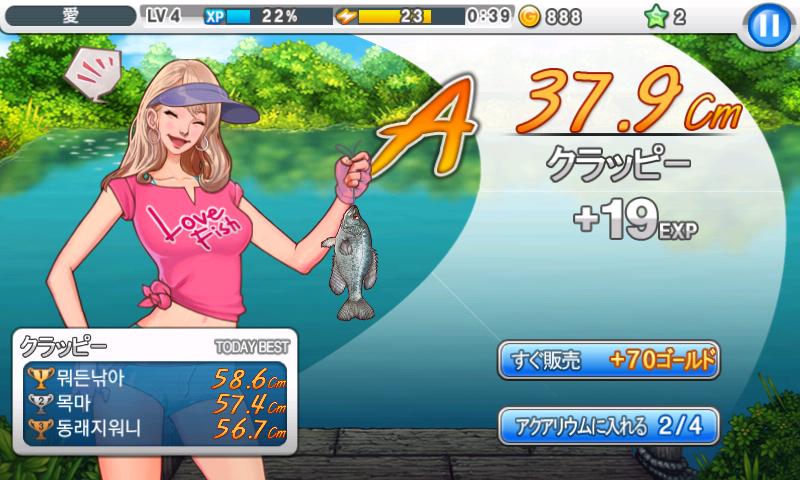 釣りマスター androidアプリスクリーンショット2
