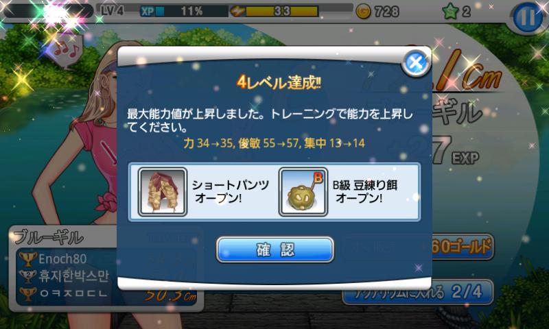 釣りマスター androidアプリスクリーンショット3