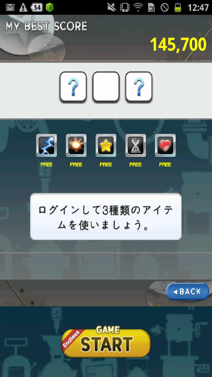 androidアプリ フルーツラッシュ攻略スクリーンショット5