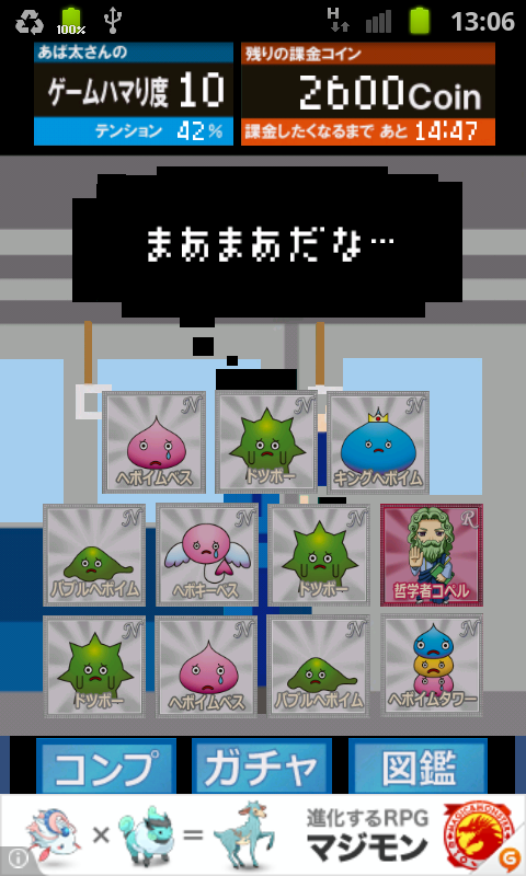androidアプリ ガチャる人攻略スクリーンショット4
